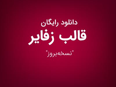 دانلود زفایر