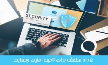 5 نکته جهت بهبود امنیت سایت
