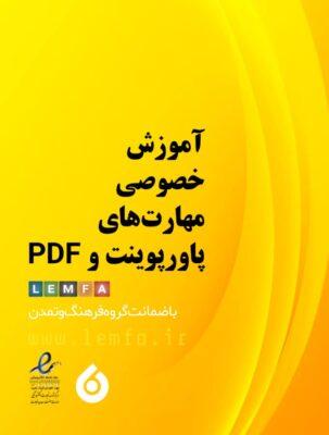 آموزش خصوصی مهارت های پاورپوینت و PDF