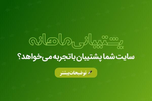 پشتیبانی ماهانه سایت