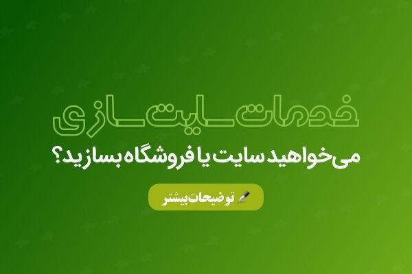 خدمات سایت سازی